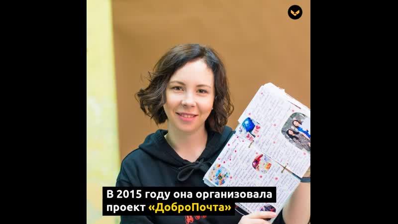 История доброй феи Полины Тумашик, которая придумала Добропочту