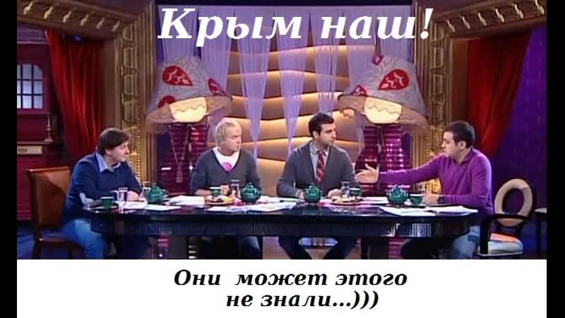Пророчество от Светлакова и Урганта о Крыме 2009 год Прожектор Перис Хилтон