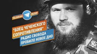 """""""Боец чеченского сопротивления"""": Радио Свобода пробило новое дно (Telegram.Обзор)"""