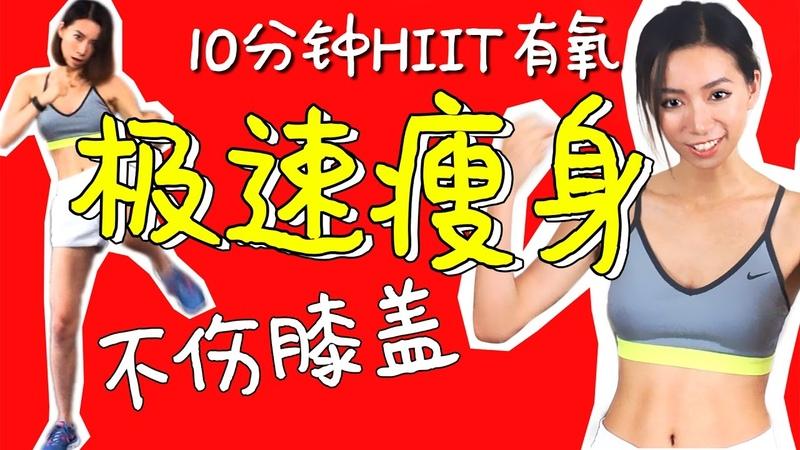 10分钟超燃脂HIIT有氧运动 不伤膝盖 比跑步郑多燕更有效减肥瘦身还有线