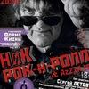 12 октября Ник Рок-н-Ролл во Владивостоке