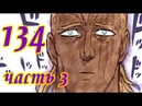 134 глава Ванпанчмен 3 Понеслась Цветная манга AniVidMan