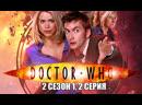 Доктор кто. 2 сезон 1, 2 серия