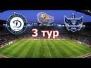 FIFA 19   Profi Club   4Stars   104 сезон   ПЛ   Dynamo - United City   3 тур