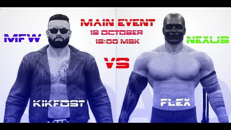 WWE2K19 UNIVERSE ► MFW VS NEXUS ► 64