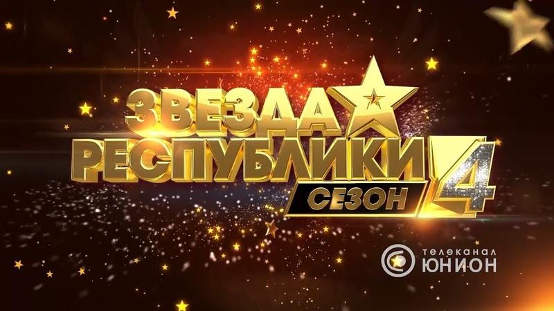 Звезда Республики 4. Кастинг. Выпуск 3.