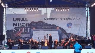 Екатерининский Оркестр - Ural Music Night 2019 - И. Альбенис - Астурия, Екатеринбург