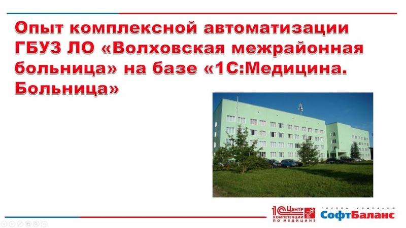 Внедрение МИС 1С в Волховской межрайонной больнице
