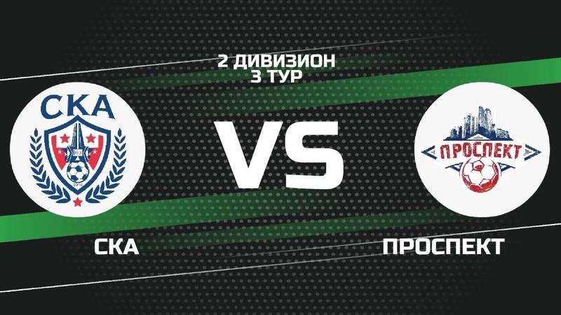 Весенний чемпионат. 2 дивизион. 3 тур СКА - ПРОСПЕКТ