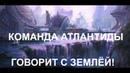 КОМАНДА АТЛАНТИДЫ ГОВОРИТ С ЗЕМЛЁЙ!