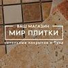 «Мир Плитки» - магазин напольных покрытий в Туле