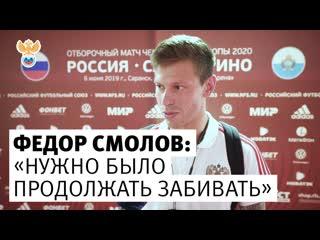 """Федор Смолов: """"Нужно было продолжать забивать"""""""