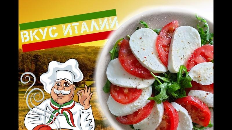 БЕЛИССИМО! Итальянский салат Капрезе | Пошаговый рецепт | Путешествие в неклассическую Италию