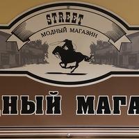 """Модный магазин """"STREET"""""""