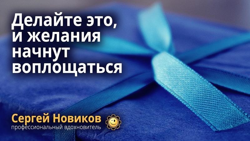 Делайте это, и желания начнут воплощаться СергейНовиков