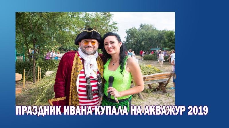 Праздник Ивана Купала на Акважур 2019