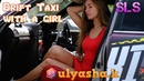 Дрифт такси с девушкой/Drift taxi with a girl/drift/2/ulyasha.k/SLS