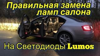 Skoda Octavia a7 Правильная Замена Ламп салона на Lumos