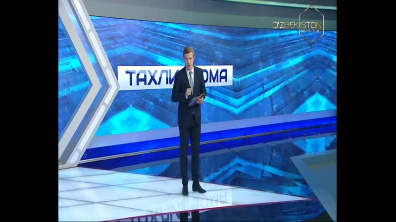 Часы и начало программы Тахлилнома на канале O`zbekiston Узбекистан 8 9 2019
