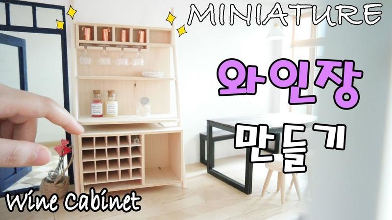 미니어쳐 와인과 와인잔이 들어갈수 있는 와인장 만들기 Miniature Wine Cabinet ミニチュア - 레아네 미니하우스