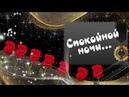 Желаю СПОКОЙНОЙ НОЧИ!Красивая видео открытка с пожеланием добрых снов