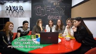 K-pop cover dancers react to BTS - FAKE LOVE choreography (Coffee dance team)