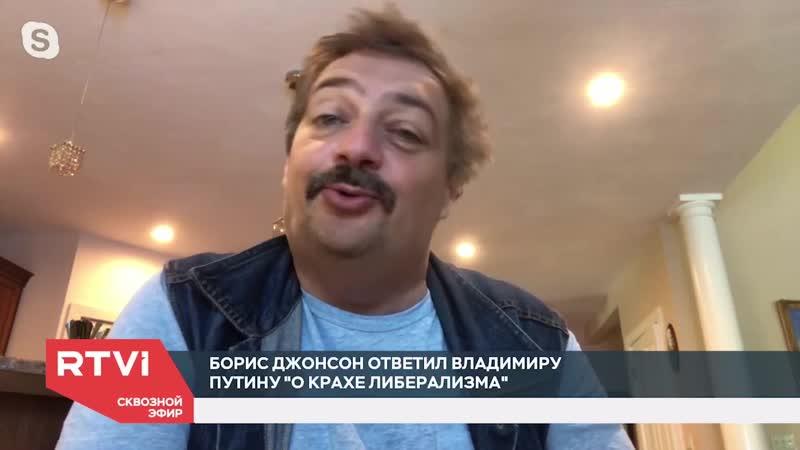 2019 07 03 Дмитрий Быков в эфире RTVi