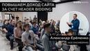 Повышаем доход сайта за счет Header Bidding - Александр Еременко