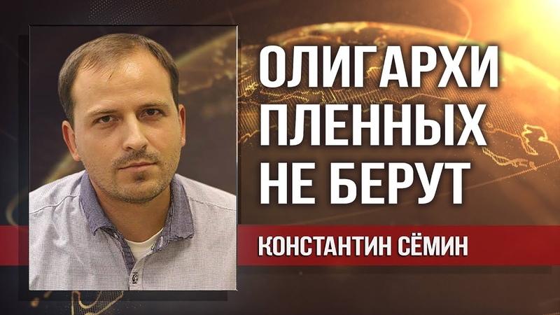 Константин Сёмин. Безумная пенсионная реформа: надежды больше нет