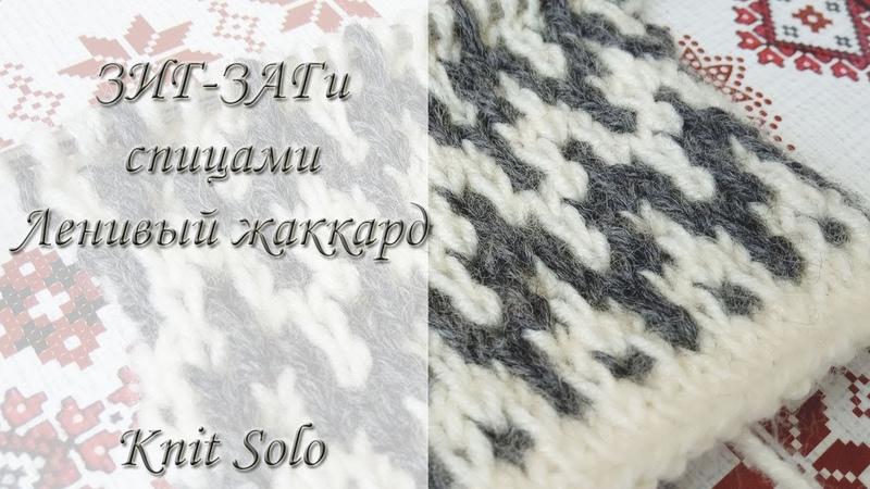 ЗИГ-ЗАГИ ленивым жаккардом. Вязание спицами. Knit Solo