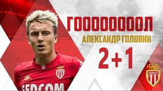 Головин забил два гола и отдал голевую. Монако выиграло- головин лучший. Видео голов Монако Ницца