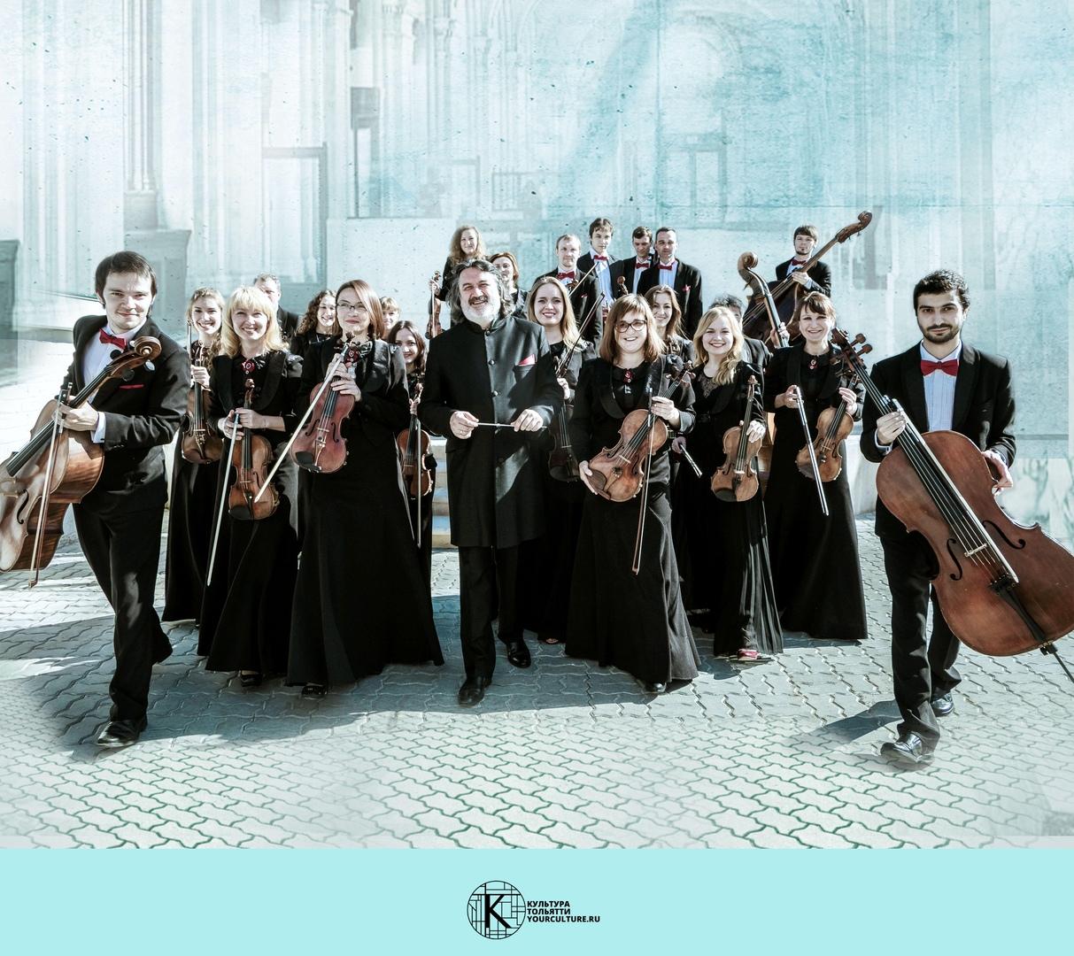 Камерный оркестр «La Primavera»