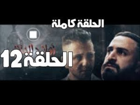 Wlad Hlal - Episode 12   Ramdan 2019   أولاد الحلال - الحلقة 12 الحادية عشر