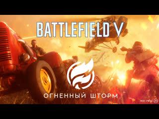 Battlefield V: Королевская битва Огненный шторм