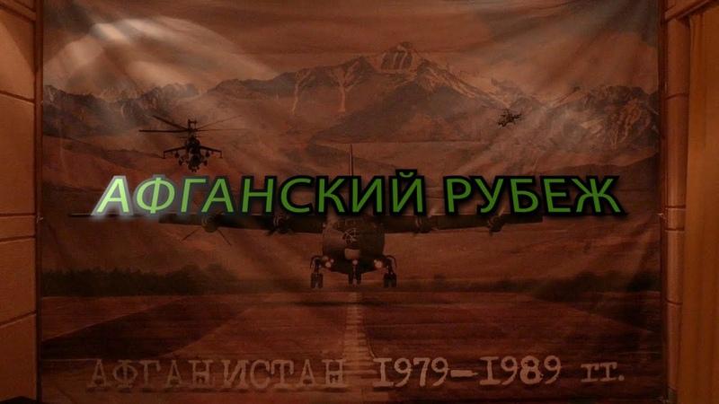 Фрагмент концерта посвященного 30 летию вывода Советских войск из Афганстана г Валдай 08 02 2019