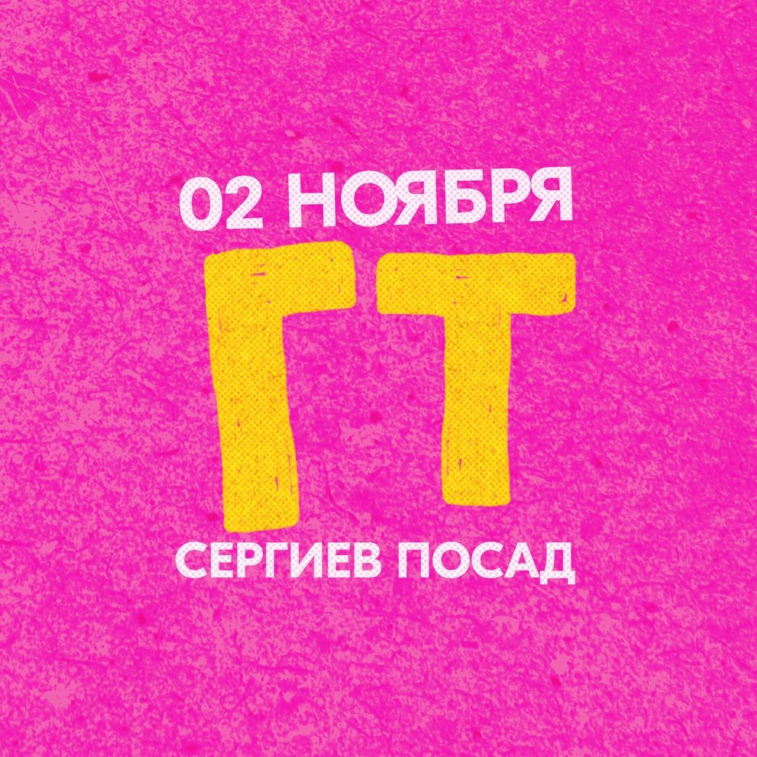 Афиша Сергиев Посад 02.11 / ГУДТАЙМС / СЕРГИЕВ ПОСАД / Бар СВОИ