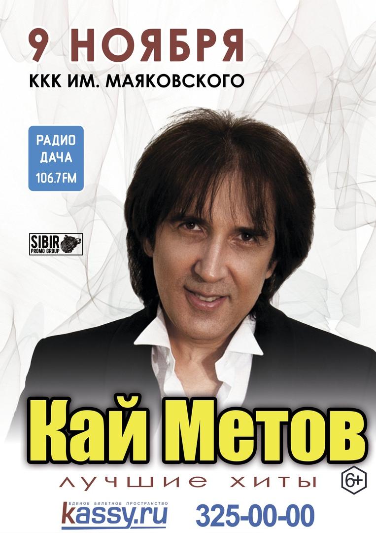Афиша Новосибирск КАЙ МЕТОВ / Новосибирск / 9 ноября