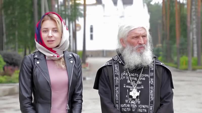 Наталья Поклонская о чудо исцелении с помощью царского перстня