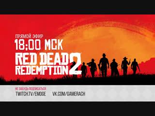 До финала | Red Dead Redemption 2 День восьмой