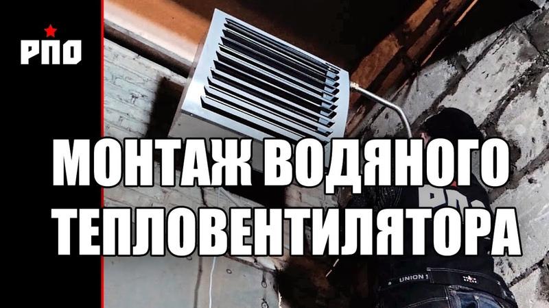 Монтаж водяного тепловентилятора Тепломаш КЭВ 60Т3 5W3