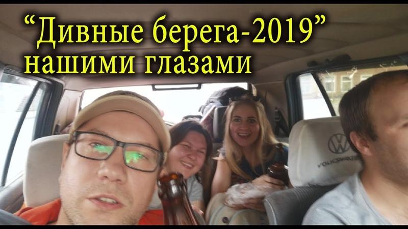 Фестиваль Дивные берега 2019 нашими глазами СКАЗОЧНЫЙ ЛЕС