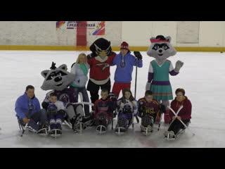 Открытый межрегиональный турнир детской следж-хоккейной лиги в Сибирском федеральном округе 14-16 июня 2019 года г. Омск