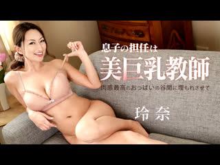RENA (aka Rena Fukiishi) [083019-996] [, Японское порно, new Japan, Uncensored, Big Tits, MILF, Cream Pie]
