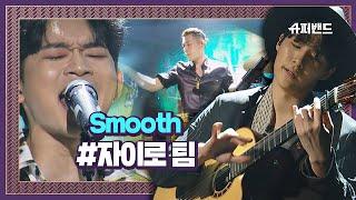美친 기타 스킬 신의 손↗ 자이로 팀 ′Smooth′♬ #본선2라운드 슈퍼밴드 SuperBand 7회