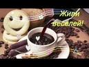 С Днем Доброты! Добрая песня и хорошее настроение для друзей Красивая музыкальная видео открытка