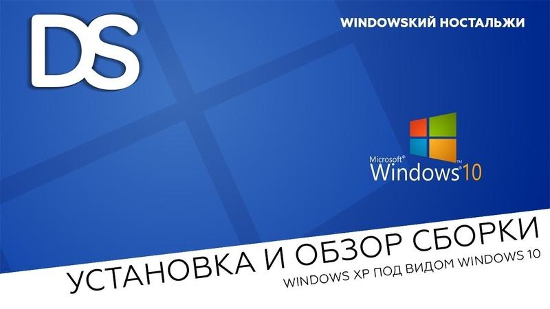 Установка сборки Windows XP под видом Windows 10?! Windowsкий ностальжи (EP1, SE2)