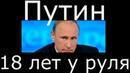 Итоги правления Путина Без нытья по фактам