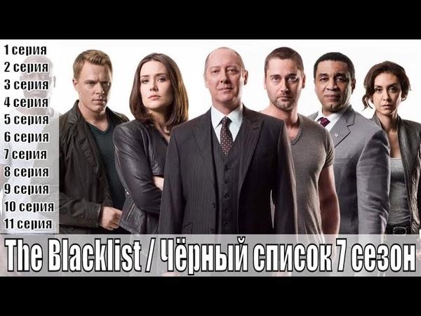 The Blacklist Чёрный список 7 сезон 1 2 3 4 5 6 7 8 9 10 11 серия сюжет анонс смотреть онлайн без регистрации