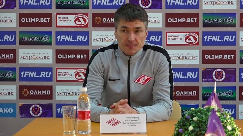 Виктор Булатов после матча Армавир Cпартак 2 0 0