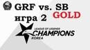 GRF vs. SB Игра 2 Must See | Week 8 LCK Summer 2019 | Чемпионат Кореи | Griffin Sandbox Gaming